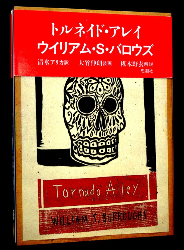 Tornado Alley (First Japanese Edition). William S. Burroughs.