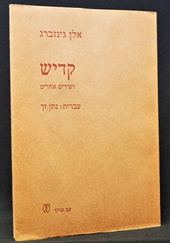 Kaddish and Other Poems (1958-1984) (Hebrew Edition). Allen Ginsberg.