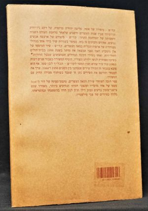 Kaddish and Other Poems (1958-1984) (Hebrew Edition)